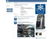 Автомобильные кондиционеры (Барнаул)