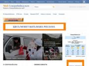 Северобайкальск Онлайн - новостной портал Северобайкалья