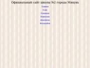 Официальный сайт школы №2 города Микунь