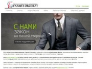 """Правотолк - Юридическая компания """"Гарант-Эксперт"""" г. Чебоксары"""