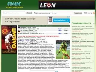 Football.kulichki.net