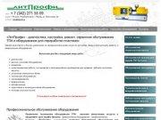 «ЛитПрофи» - монтаж термопластавтоматов (ТПА), обучение персонала работе на ТПА