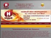 Телекомпания Новый век Моршанск