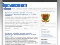 Официальный сайт Коростышева