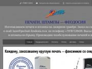 Печати и штампы — изготовить и купить в Крыму