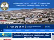 Официальный сайт МО сельсовета «Карлабкинский» Левашинского района Республики Дагестан