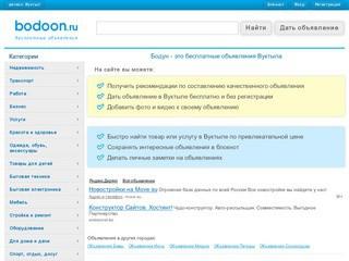Доска объявлений Вуктыла: бесплатные частные объявления на сайте bodoon.ru - б/у товары из рук в руки