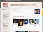 Owndating - международные знакомства (серьёзные намерения)