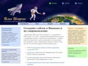 Создание сайтов в Иваново и их сопровождение (Ивановская область, г. Иваново, тел. +7 (960) 504-01-31