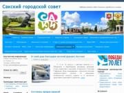 Сакский городской совет   Официальный сайт Сакского городского совета