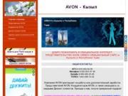 AVON в Кызыле и Республике Тыва