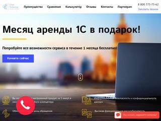 Аренда 1C в облаке (Россия, Московская область, Москва)