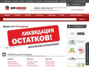 Приобрести мебель в Чебоксарах по низкой стоимости - Дом Диванов