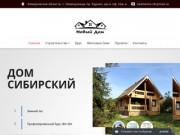 Новый дом - Cтроительство в Новокузнецке, Осинниках, калтане