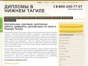 Заказать, купить курсовые, дипломные, контрольные работы, рефераты и диссертации в Нижнем Тагиле