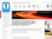 Разборка иномарок в москве, разборка авто, авторазборка фольксваген - foraut.ru