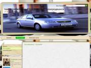 "Такси ""Межгород - 89523083227"" (Северодвинск)"