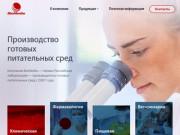 Питательная среда для микробиологии (Россия, Ленинградская область, Санкт-Петербург)