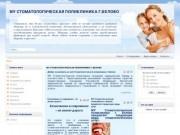 МУ Стоматологическая поликлиника г.Белово