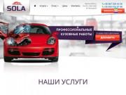 Sola - надежный ремонт автомобилей (Украина, Киевская область, Киев)