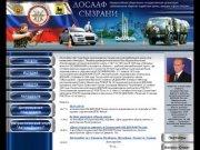 Сызранская автомобильная школа ДОСААФ  