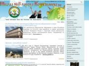 Школа №5 города Котельнича (Кировская область)