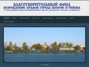 Благотворительный фонд «Возрождение храмов города Бологое и Бологовского района»