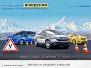 Услуги автошколы: права в Академии вождения г. Петропавловск-Камчатский