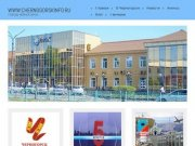 Черногорск (история, события, новости, факты)