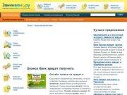 Буинск банк кредит получить - Подать заявку на кредит онлайн     | kredity-na-vybor.ru