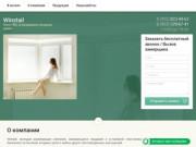 Продажа и установка пластиковых и алюминиевых окон Остекления Компания Winstail г.Москва