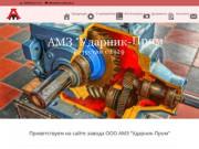"АМЗ ""Ударник-Пром"" | Аткарский металлургический завод Ударник"