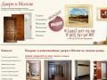 Магазин Входных и Межкомнатных Дверей в Москве! Продажа