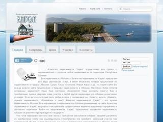 Карва - Агентство недвижимости Абхазии