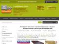 Интернет-магазин стройматериалов. Доставка со склада в Москве за 2 дня. Тел. +7 (495) 778-39-59