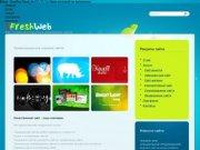 Создание сайтов в Орехово-Зуево а также Продвижение сайта в Орехово-Зуево