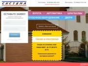 Ворота, рольставни, автоматика. Продажа, установка в Костроме и Ярославле.