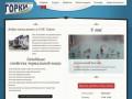 """Термальный бассейн, рыбный пруд, зимние горки: - Спортивно-оздоровительного комплекса """"ГОРКИ"""" (Россия, Карачаево-Черкесия, Черкесск)"""