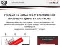 Наружная реклама в Сыктывкаре | 3x6komi.ru