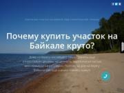Продаю участок на Байкале