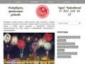 salutchaik.ru - фейерверки, приносящие радость! (Россия, Пермский край, Чайковский)