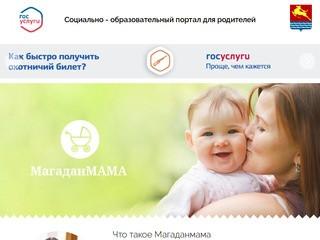 Социально-образовательный портал для родителей