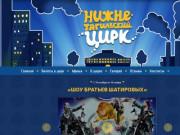 Нижнетагильский государственный цирк — Официальный сайт