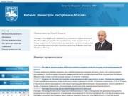 Кабинет Министров Республики Абхазия