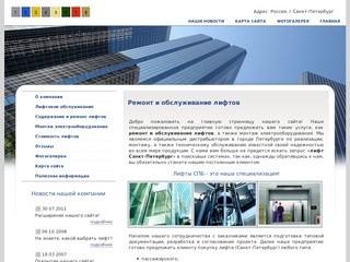Ремонт и обслуживание лифтов   Лифт Санкт-Петербург   Лифты Спб