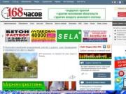 Региональный еженедельник 168 часов Кинешма газета о событиях в городе и Ивановской области