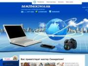 Создание, продвижение сайтов, ремонт сотовых телефонов в Оренбурге, тел. (3532) 977-830 (мастер Семиделкин)