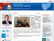 Admin.smolensk.ru
