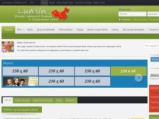 Лунсин Всё о Китае - Бизнес-каталог Китая Социальная сеть (Россия, Амурская область, Благовещенск)