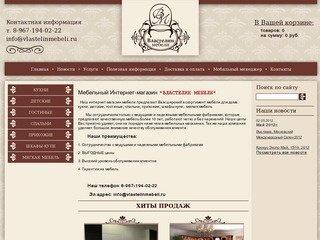 Мебельный интернет-магазин Властелин мебели Москва
